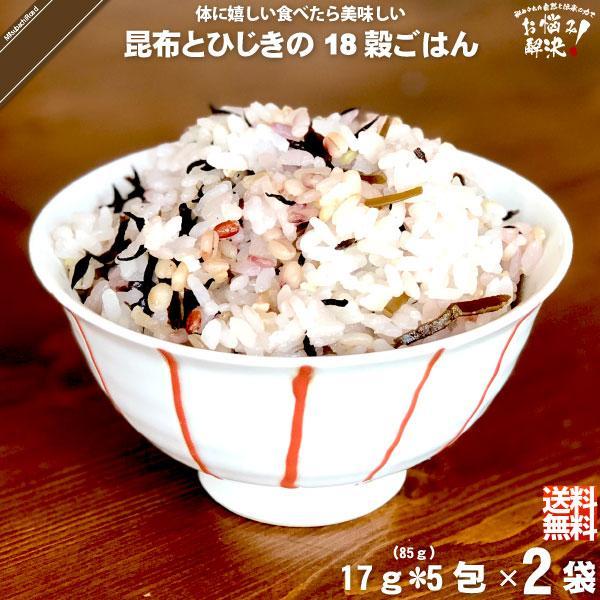 「お手軽 2個セット」 昆布とひじきの十八穀ごはん (17g×5) 85g 雑穀 雑穀米 ミネラル 食物繊維 美味しい