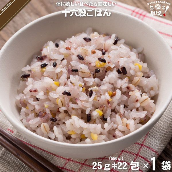 十六穀ごはん (25g×22包) 550g 雑穀 雑穀米 美味しい 「5250円以上で送料無料」 mitsubachi-road