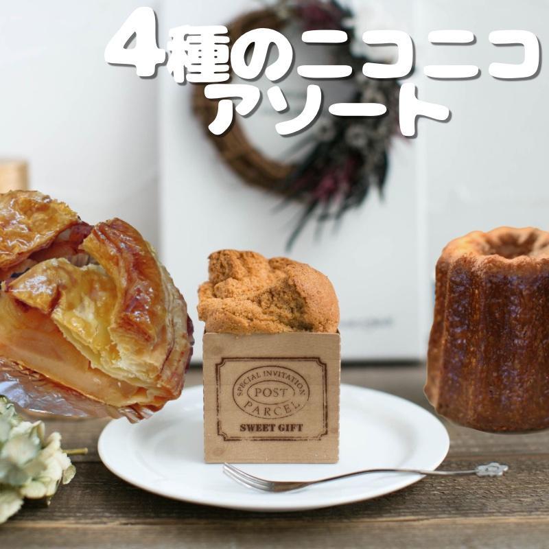 4種のニコニコアソートセット 大人 カヌレ 1個 カヌレ っこ 1個 アップルパイ カット 2個 紅茶 シフォン ケーキ ミニ キューブ 2個|mitsubachi044