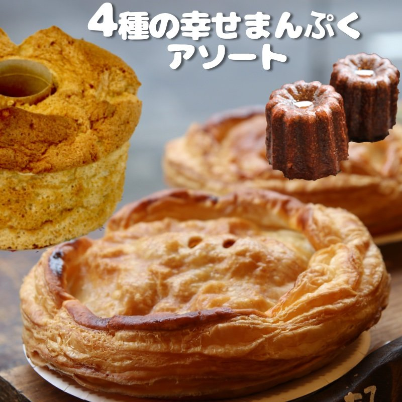 4種の幸せまんぷくアソートセット 大人カヌレ 5個 カヌレっこ 5個 アップルパイホール大 2個 紅茶シフォンケーキホール 4個 スイーツ |mitsubachi044|02
