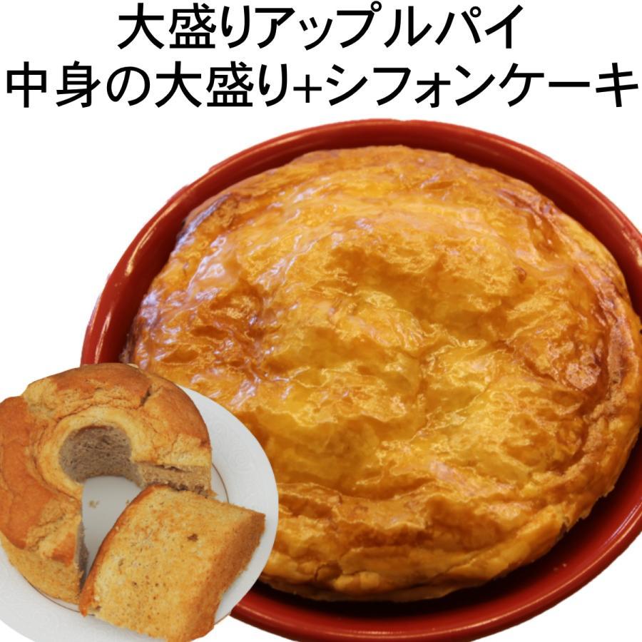 大盛り アップルパイ 中身の大盛り 直径 15cm 5号 サイズ シフォンケーキ 冷凍 自家製  長野県産 フジ りんご スイーツ ケーキ 洋菓子 焼き菓子|mitsubachi044