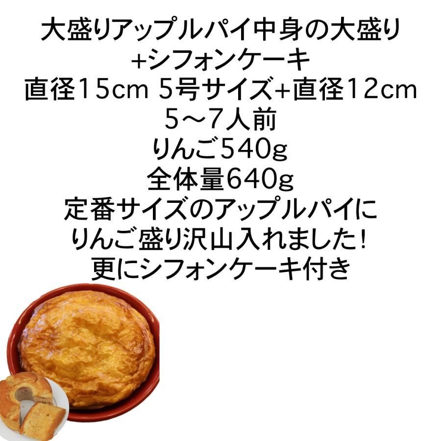 大盛り アップルパイ 中身の大盛り 直径 15cm 5号 サイズ シフォンケーキ 冷凍 自家製  長野県産 フジ りんご スイーツ ケーキ 洋菓子 焼き菓子|mitsubachi044|02