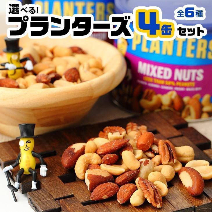 送料無料 プランターズ PLANTERS 選べる4缶セット 食感・味わい・色合いが良く高い品質のナッツを4缶セットにしてお届け! ナッツ 缶 常温配送|mitsuboshi
