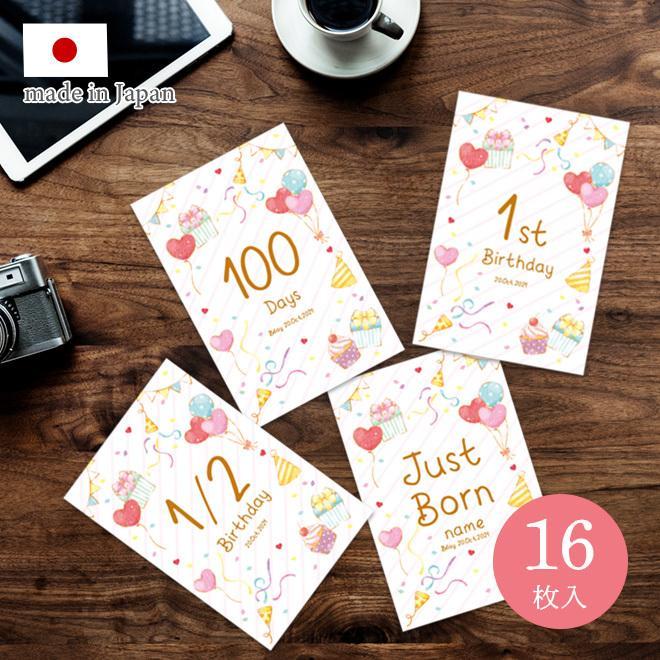月齢カード パーティー 16枚セット マンスリーカード はがきサイズ 出産祝い フォト 出産準備 ハーフバースデー 記念日|mitsuboshigoods