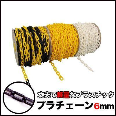 プラスチックチェーン プラチェーン チェーン【厚さ6ミリ】 mitsugiron