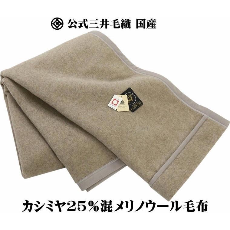 毛布 カシミヤ 混 メリノ ウール毛布 シングル ウールマーク 公式三井毛織国産 送料無料 送料無料 AE125 ベージュ色