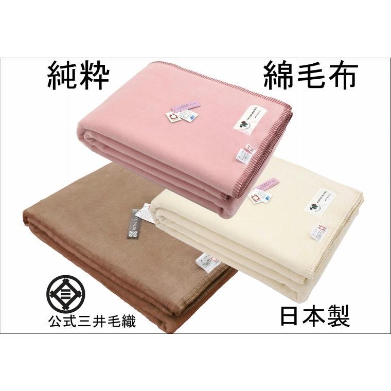 純粋 お求めやすく価格改定 綿毛布 豊富な品 カリフォルニア綿毛布 ハーフサイズ 100x140cm 縁もコットン100% 国産 公式三井毛織 YHA SC6127