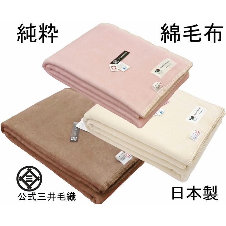 純粋 綿毛布 カリフォルニア綿毛布 クイーンサイズ 210x210cm 国産 SC6127 通販 激安 初回限定 YHA 縁もコットン100% 公式三井毛織