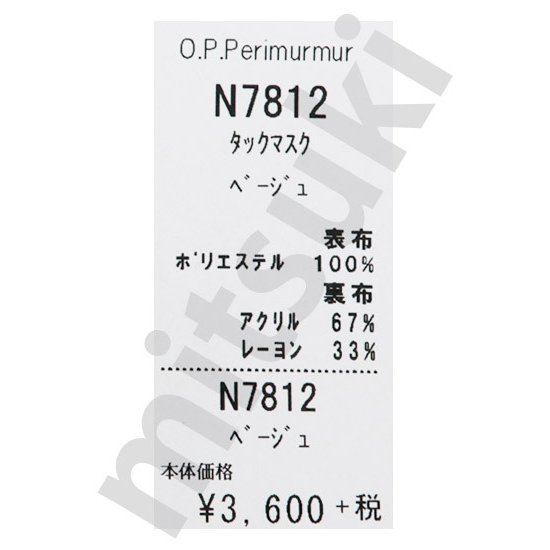 Perimurmur(ピアリマーマ)/マスク/オフ/KN7812|mitsuki-web|09