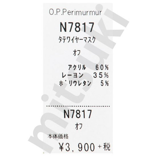 Perimurmur(ピアリマーマ)/マスク/黒xベージュ/KN7817|mitsuki-web|09