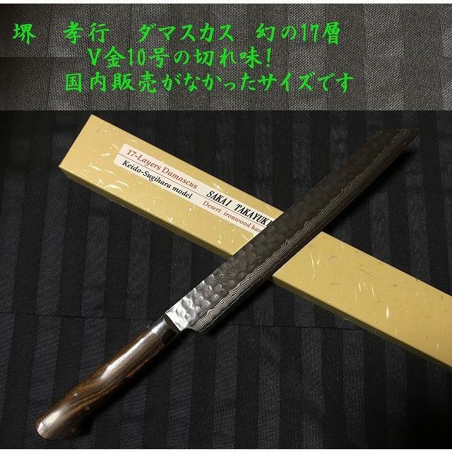 堺孝行 ダマスカス17層鋼 杉原モデル 剣型柳刃 270mm|mitusaburo