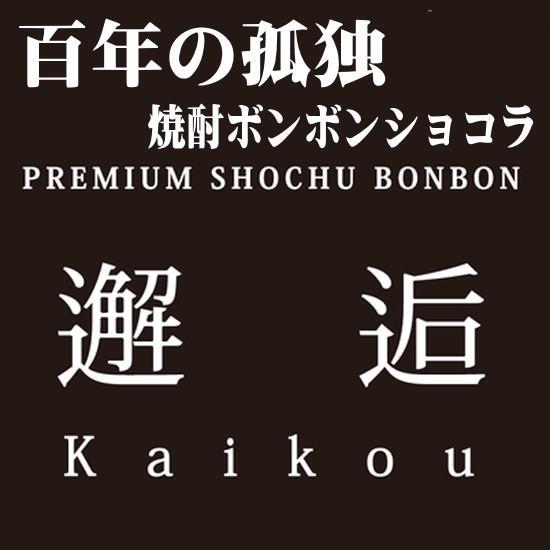 ホワイトデー  高級 焼酎 ボンボン ショコラ 百年の孤独 チョコレート ぼんぼん ギフト mituwa 02