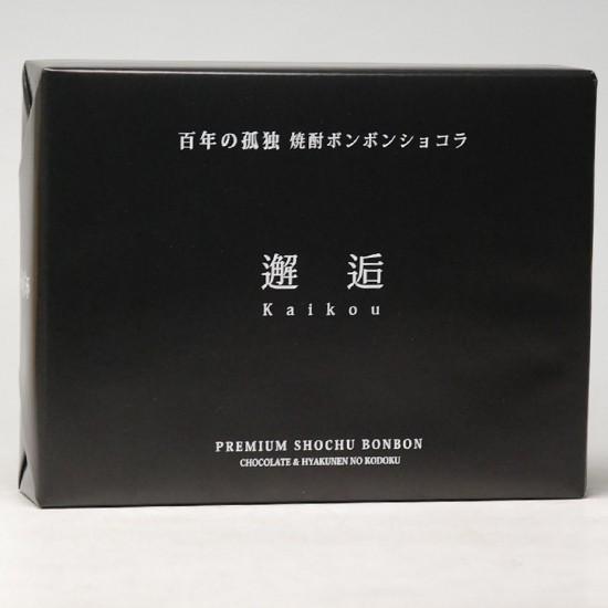 ホワイトデー  高級 焼酎 ボンボン ショコラ 百年の孤独 チョコレート ぼんぼん ギフト mituwa 04