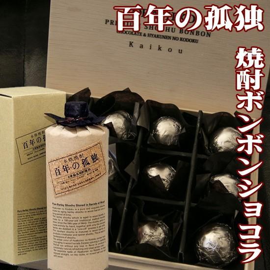 ホワイトデー  高級 焼酎 ボンボン ショコラ 百年の孤独 チョコレート ぼんぼん ギフト mituwa 05