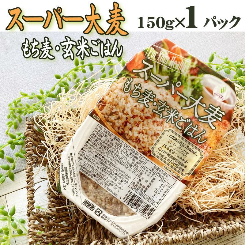 [スーパー大麦 もち麦・玄米ごはん 150g×1パック] 送料無料 メール便