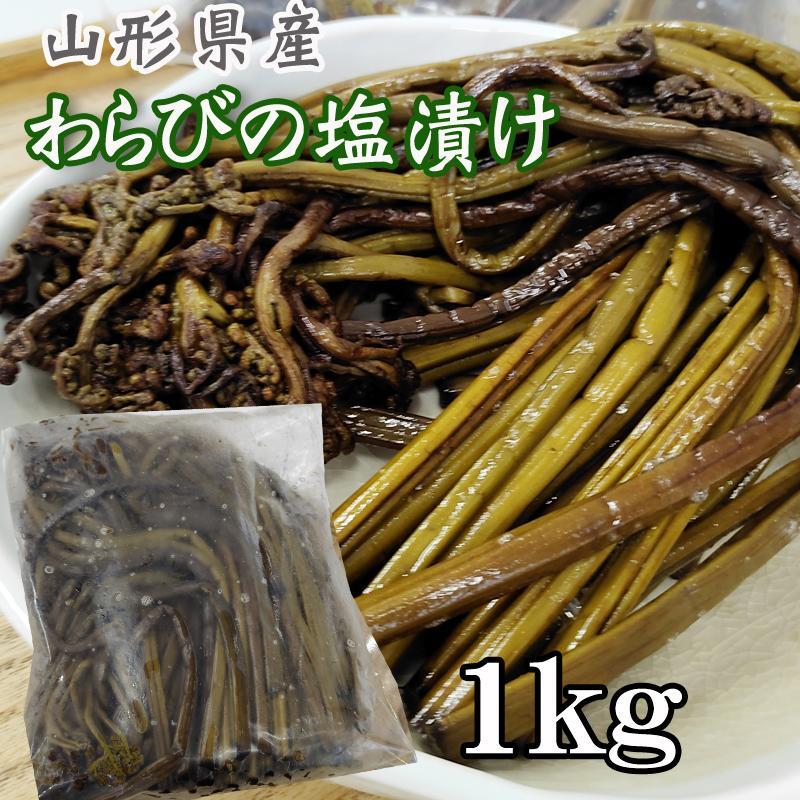 わらび 1kg 山形県飯豊町産 塩漬け 天然山菜 レターパックプラス