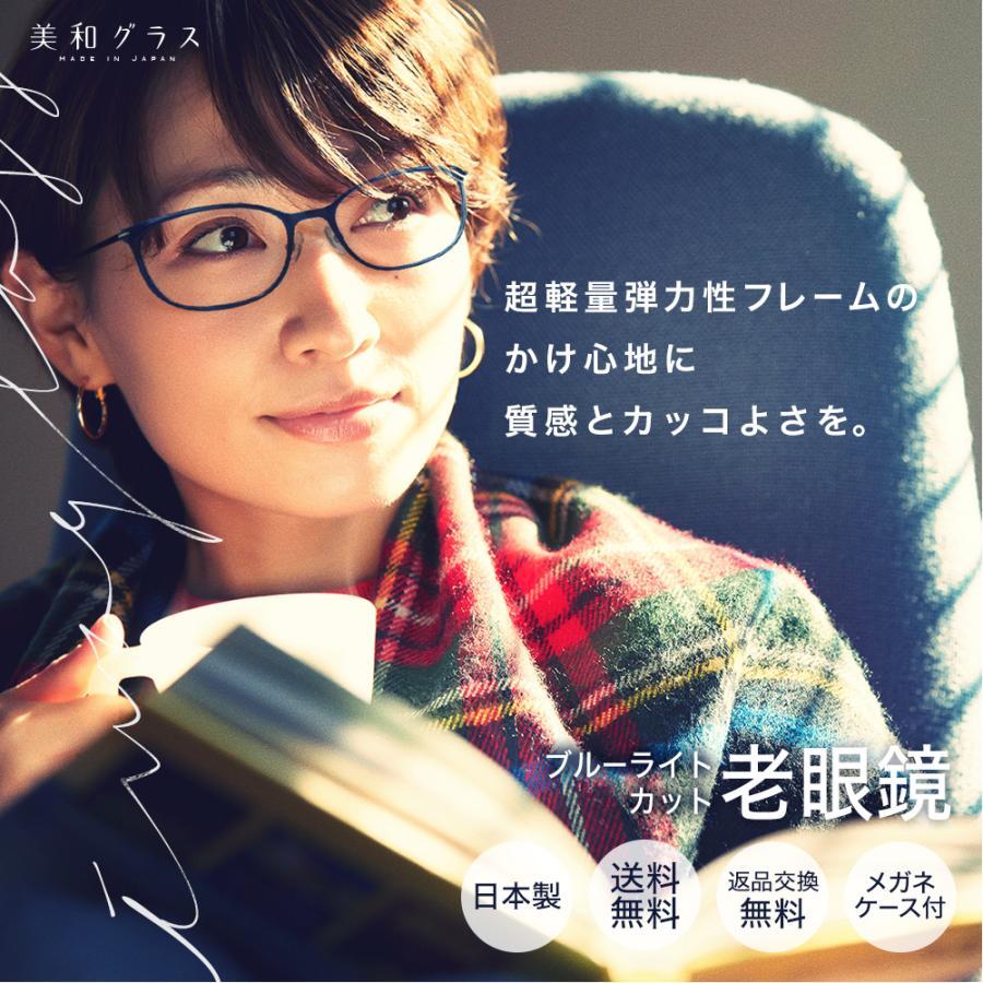老眼鏡 激安挑戦中 おしゃれな日本製ブランド美和グラス レディースメンズ女性男性兼用 ブルーライトカット 期間限定で特別価格 シニアグラス リーディンググラス 天地幅広 UV