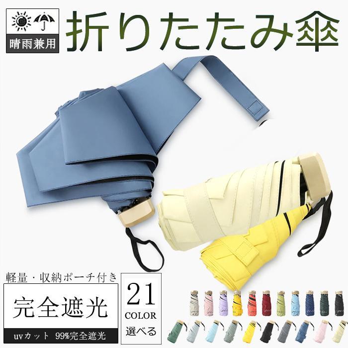 傘 お金を節約 折りたたみ 超軽量 日傘 折り畳み傘 輸入 小型 晴雨兼用 子供用 かわいい 持ち運びに便利 レディース シンプル 紫外線遮断 完全遮光