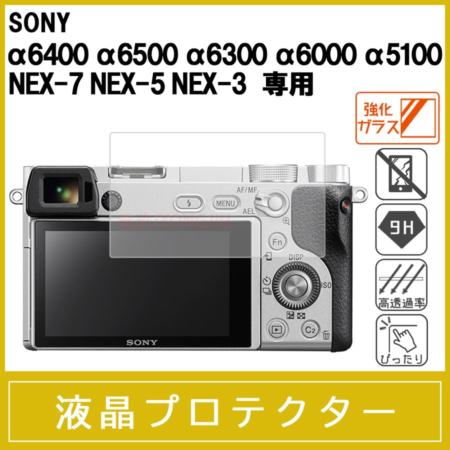 SONY α6400 α6500 α6300 α6000 商品追加値下げ在庫復活 日本 α5100 NEX-7 NEX-5 0.26mm厚ガラス ラウンドエッジ 硬度9H 液晶プロテクター 強化ガラス保護フィルム ソニー NEX-3