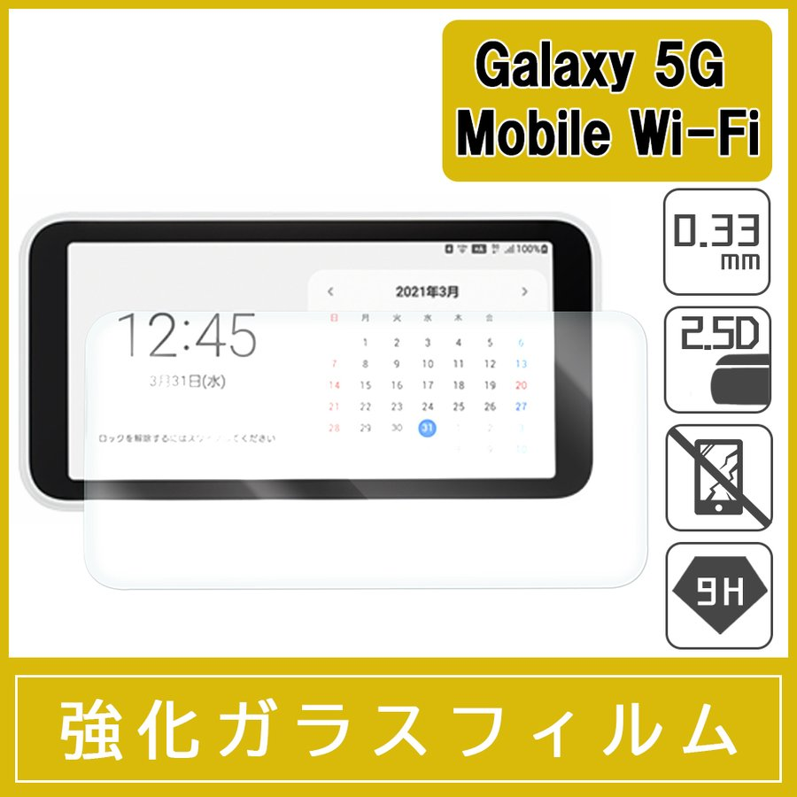 Galaxy 5G Mobile Wi-Fi ラウンドエッジ セットアップ SCR01 上等 9H 強化ガラス保護フィルム