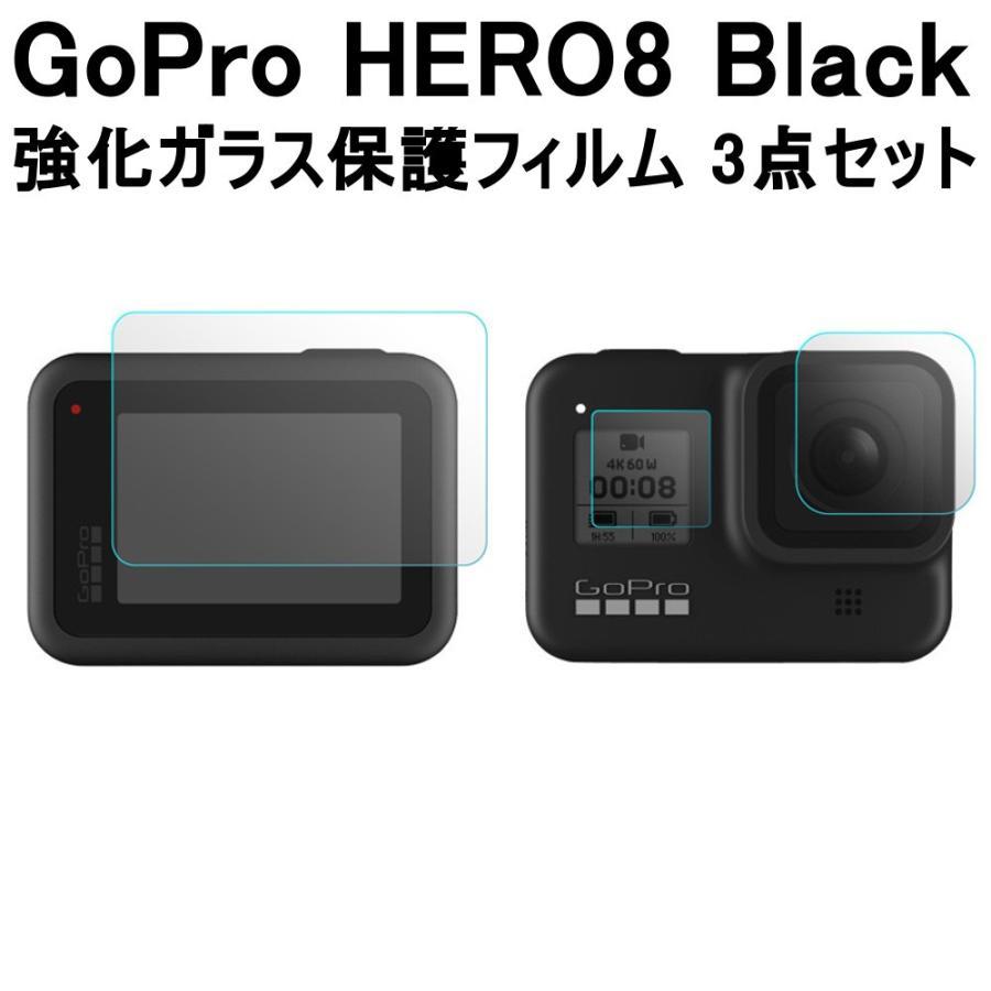 GoPro HERO 8 BLACK 強化ガラス保護フィルム 新作入荷 レンズ テレビで話題 3点セット メインスクリーン 硬度9H LEDスクリーン