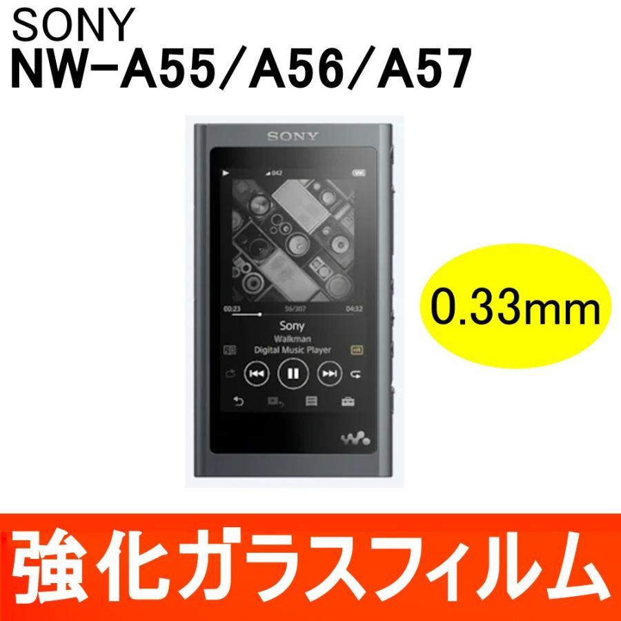 実物 NW-A50シリーズ専用 強化ガラス保護フィルム シート 0.33mm 9H ラウンドエッジ NW-A55 NW-A55WI ウォークマン NW-A57 NW-A56HN セール特別価格 NW-A55HN