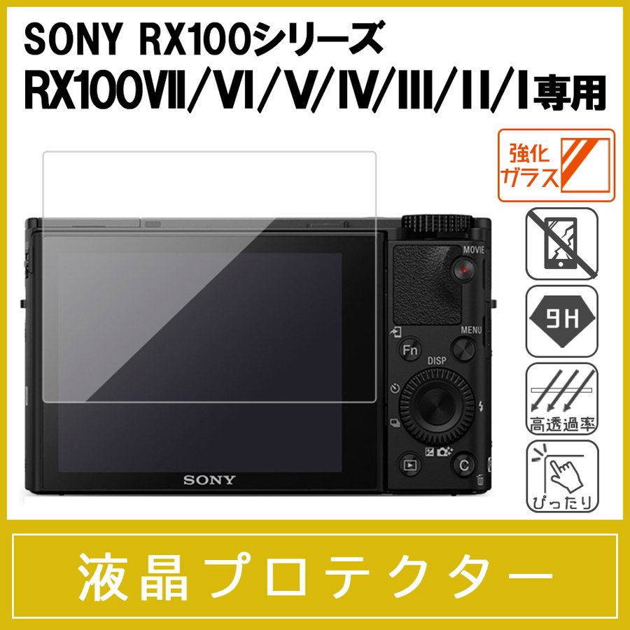SONY RX100/II/III/IV/V/VI/VII 強化ガラス保護フィルム 液晶プロテクター 硬度9H 0.26mm厚ガラス ラウンドエッジ ソニー|miwacases