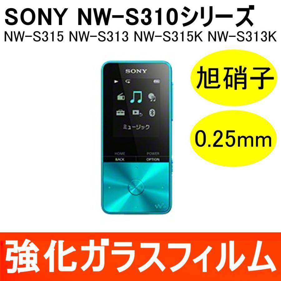 NW-S310シリーズ 強化ガラス保護フィルム 早割クーポン シート 即日出荷 0.25mm 旭硝子製ガラス素材 9H ラウンドエッジ NW-S315K NW-S313 Sシリーズ ウォークマン NW-S313K NW-S315