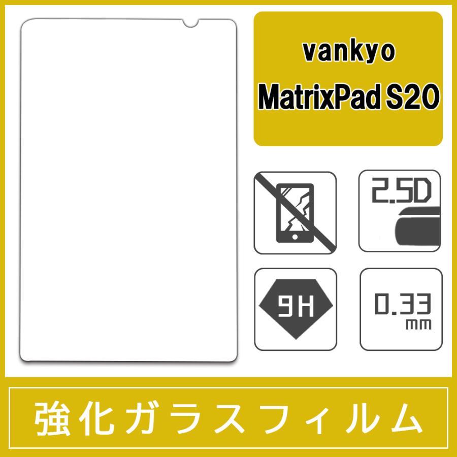 VANKYO MatrixPad S20 気質アップ 10インチ 対応 注目ブランド 0.3mm 9H 強化ガラス液晶保護フィルム ラウンドエッジ