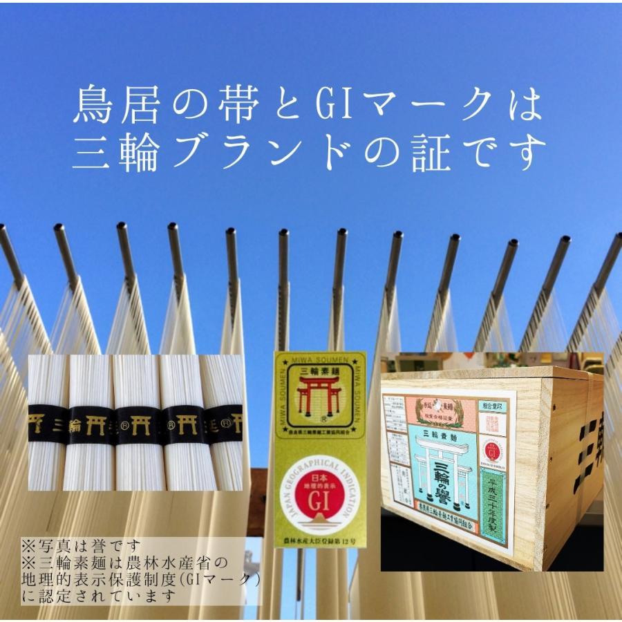 そうめん 誉 ほまれ 50g×5束 素麺 三輪素麺みなみ 標準物 家庭用 お試し 羊羹包|miwaminami-store|03