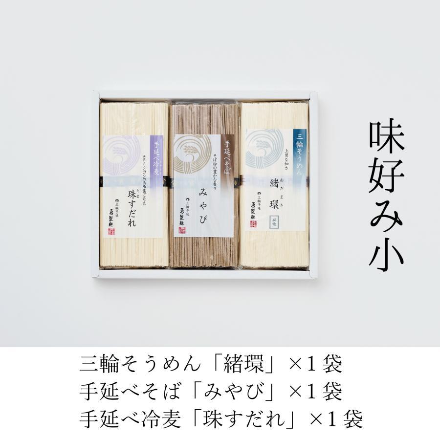 勇製麺 味好み 小 三輪そうめん 蕎麦 冷麦|miwasoumen