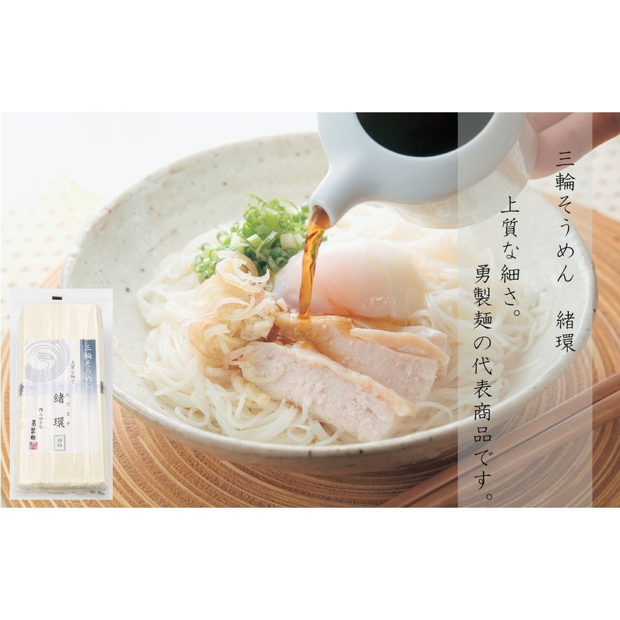 勇製麺 味好み 小 三輪そうめん 蕎麦 冷麦|miwasoumen|02