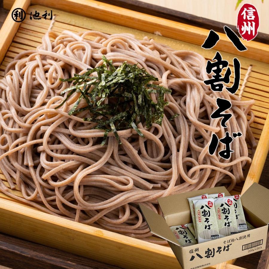 信州そば 蕎麦 限定品 八割 最新 取り寄せ 220g×20袋 乾麺
