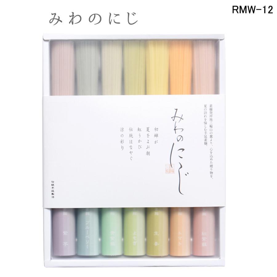みわのにじ350g紙箱 色素麺7色セット 2020A/W新作送料無料 高品質 RMW-12