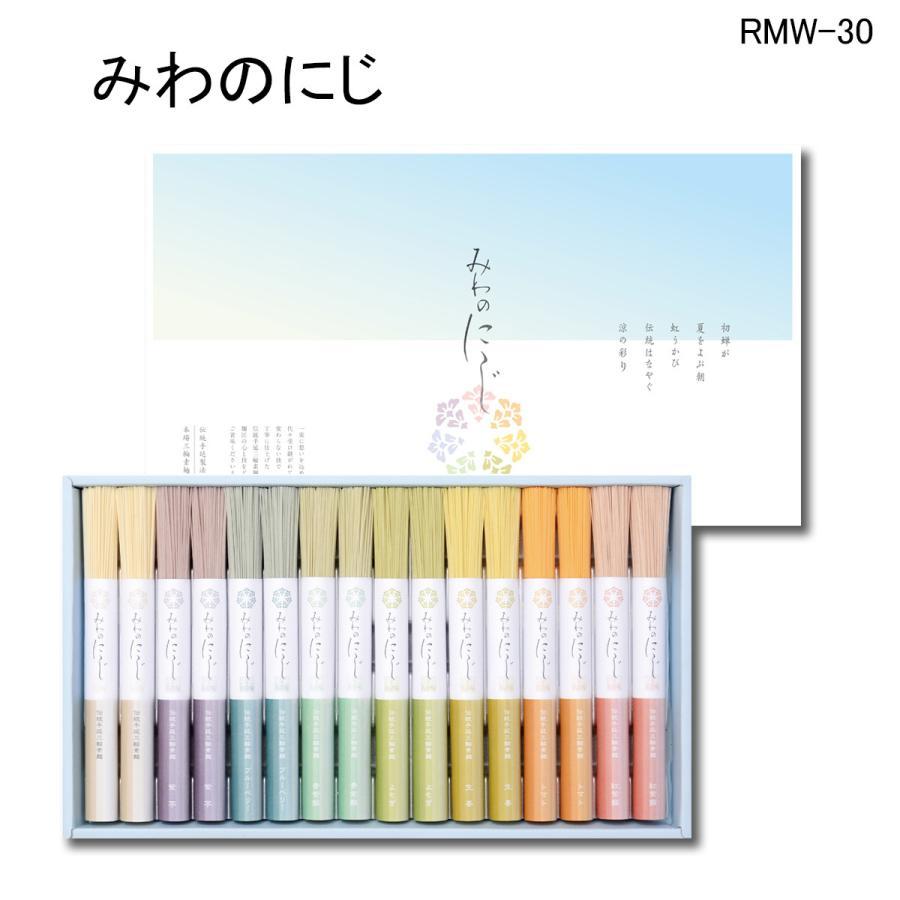 みわのにじ800g RMW-30 紙箱 豪華な 色素麺8色セット 送料無料 人気商品