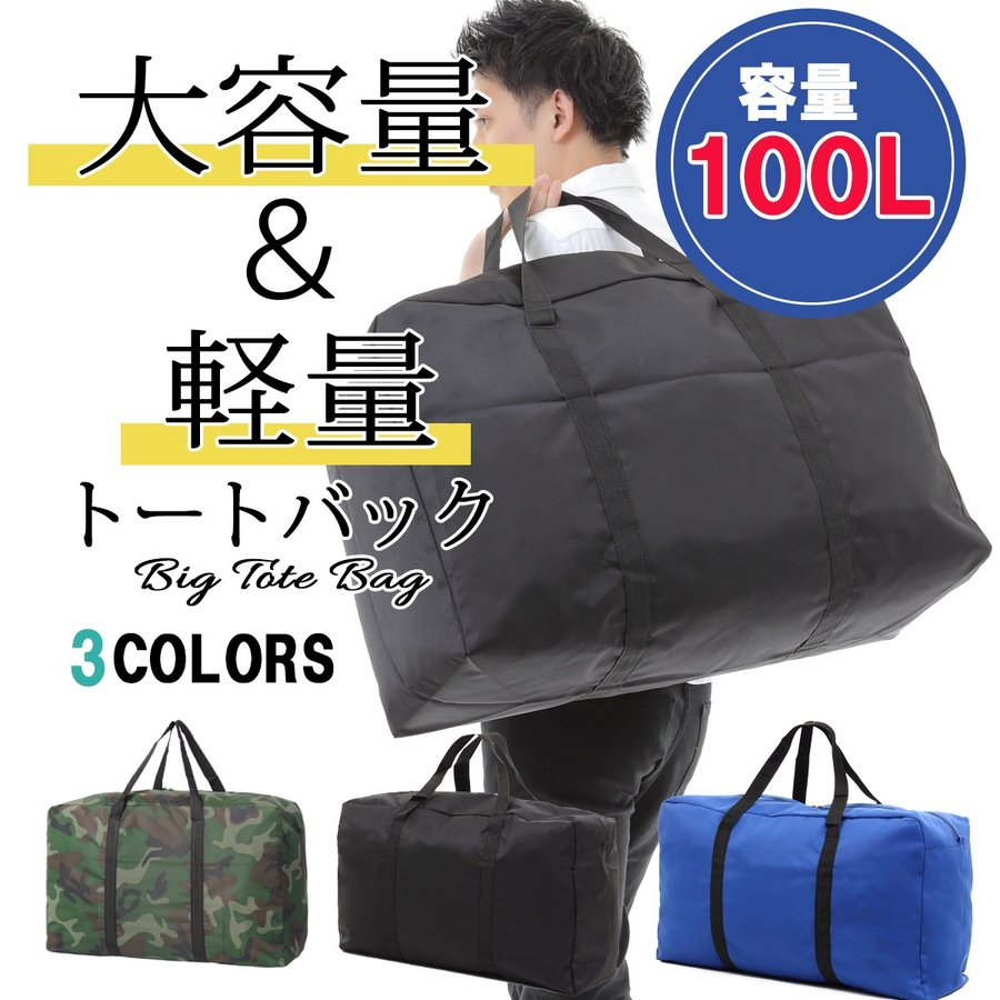 大型バッグ 大きいバッグ 100L 折り畳み 旅行 大容量 災害 避難 引っ越しバッグ アウトドア ナイロン 釣り 本店 キャンプ 期間限定 クラブ活動 ボストンバッグ