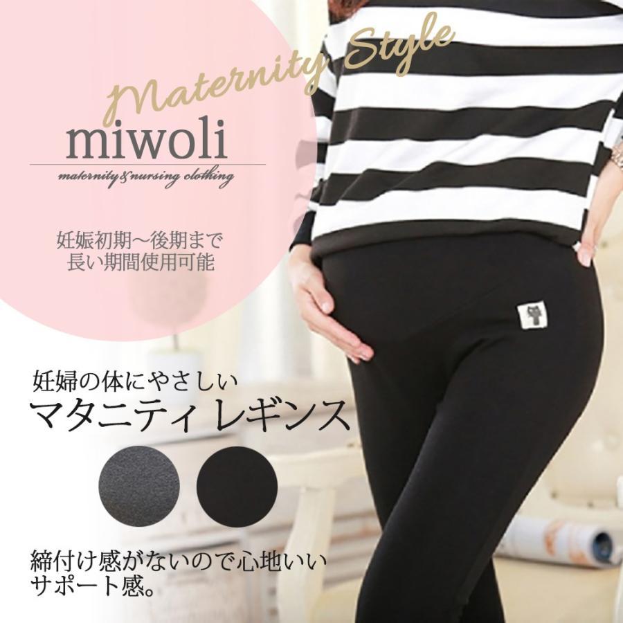 マタニティ レギンス タイツ スパッツ 9分丈 ストレッチ ウエスト調整可能 妊婦 産前 産後 猫 miwoli-y 10