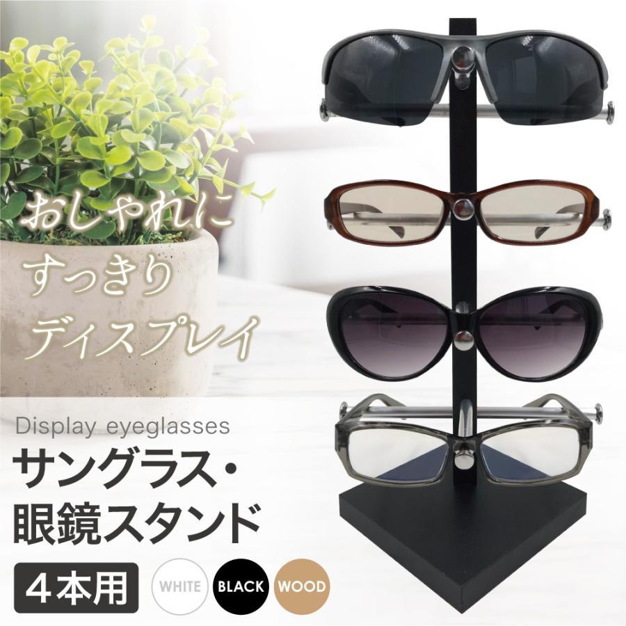 卓出 眼鏡スタンド 4本用 メガネ サングラス スタンド 置き タワー 収納 ディスプレイ ギフト コレクション アルミ