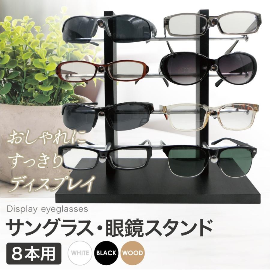 眼鏡スタンド 8本用 メガネ サングラス スタンド 置き ディスプレイ コレクション タワー 収納 アルミ