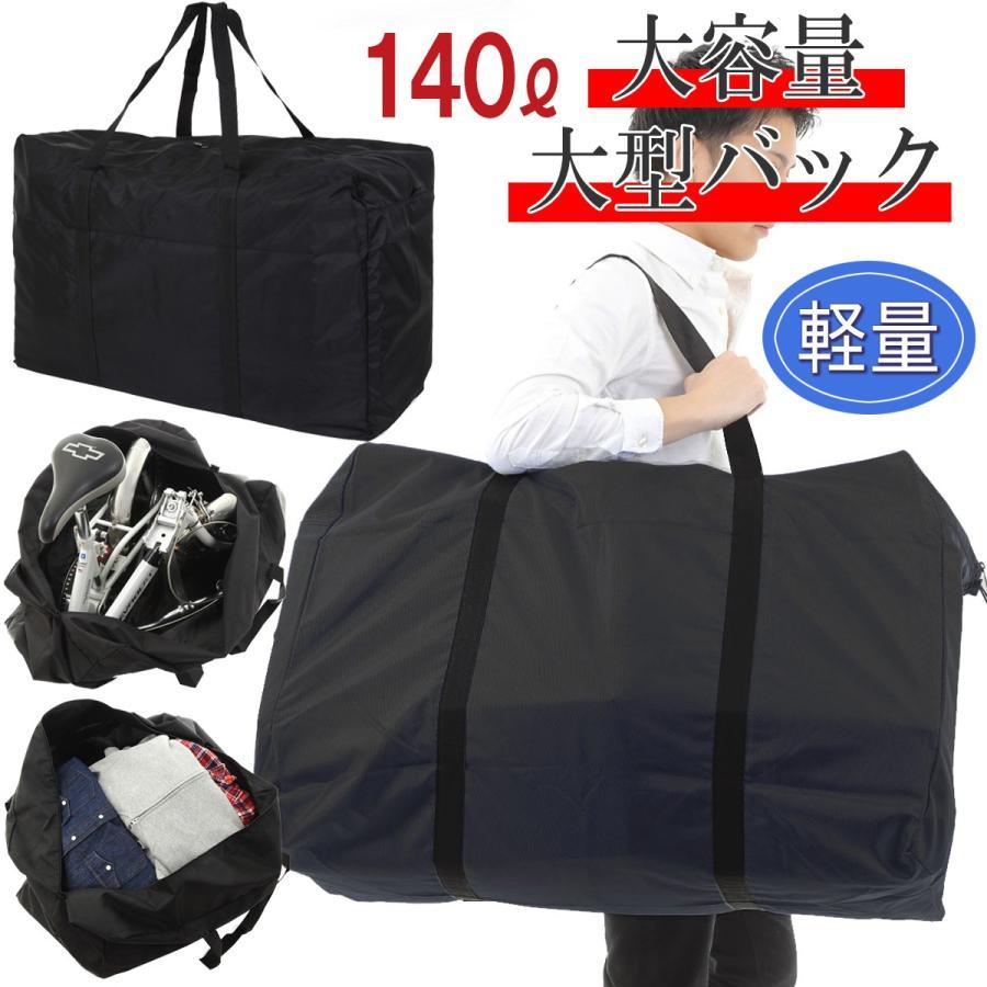 大型バッグ 大きいバッグ 140L 折り畳み 旅行 大容量 災害 避難 アウトドア キャンプ ボストンバッグ 引っ越し クラブ活動