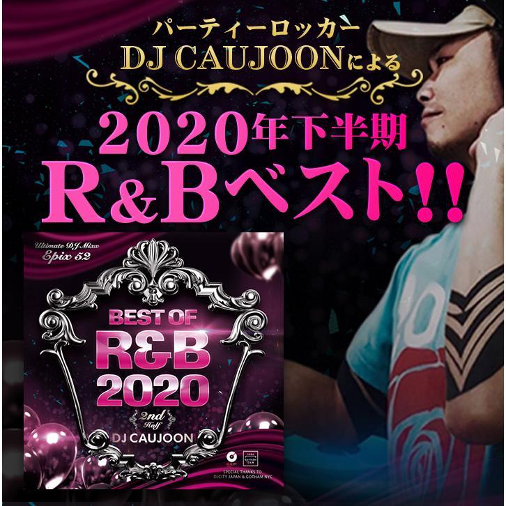 2020 下半期 ベスト R&B DJミックス メロウ 洋楽CD MixCD Epix 52 -Best Of R&B 2020 2nd Half- / DJ Caujoon[M便 2/12]|mixcd24|02