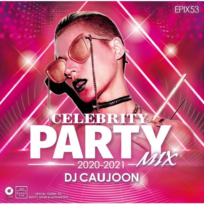 【ワンコイン】パーティー お洒落 DJコージュン セレブリティー NYスタイル 洋楽CD MixCD Epix 53 -Celebrity Party Mix 2020-2021- / DJ Caujoon[M便 2/12]