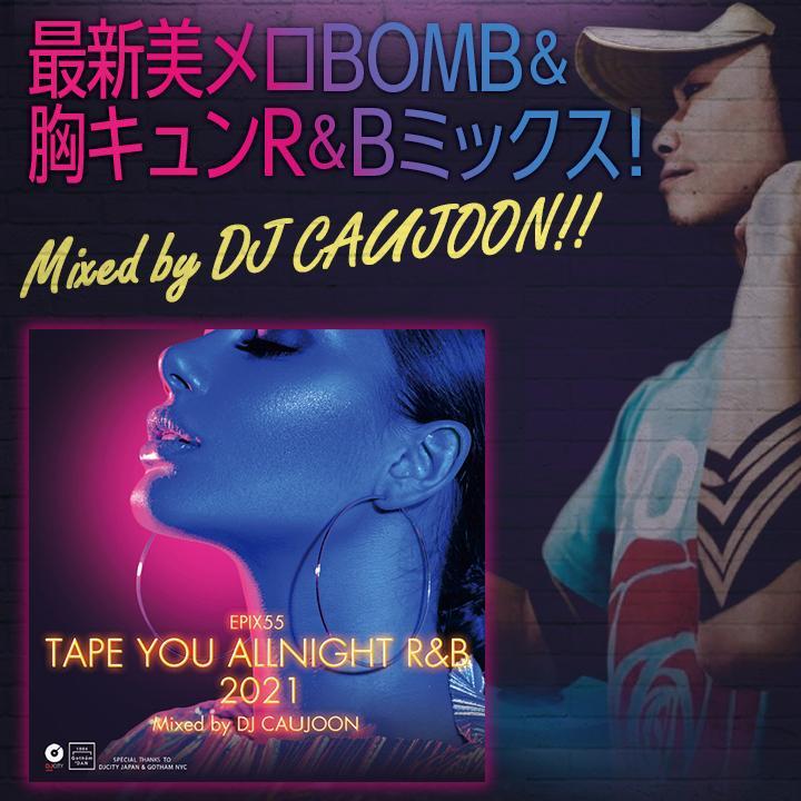 2021メロウ 美メロ デート BGM 胸キュン 洋楽CD MixCD Epix 55 -Tape You Allnight R&B 2021- / DJ Caujoon[M便 2/12]|mixcd24|02