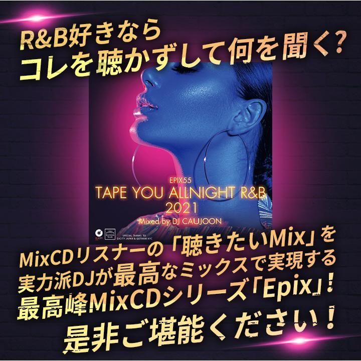 2021メロウ 美メロ デート BGM 胸キュン 洋楽CD MixCD Epix 55 -Tape You Allnight R&B 2021- / DJ Caujoon[M便 2/12]|mixcd24|05