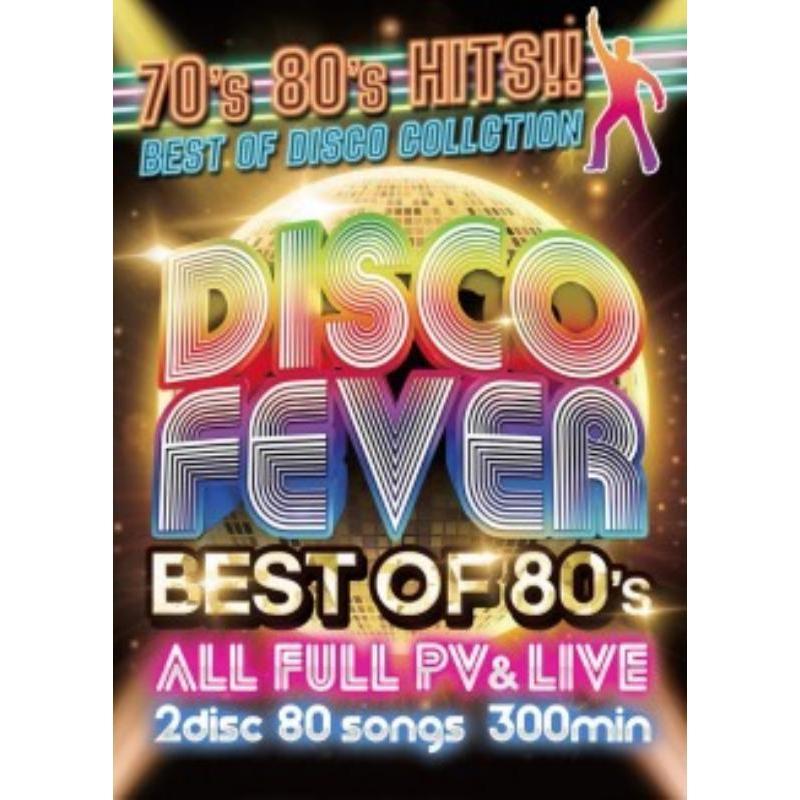 ディスコ 80年代 名曲 懐かしい 2枚組 洋楽DVD MixDVD Disco Of 好評 80's- 12 V.A M便 評価 -Best Fever 6