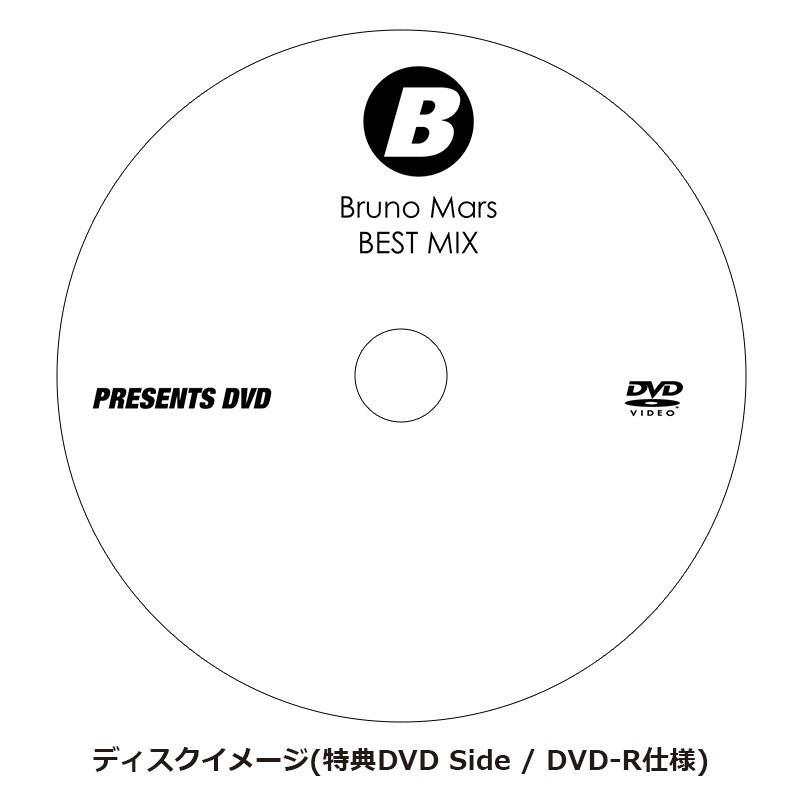 ブルーノマーズ ベスト DJミックス  洋楽CD MixCD 洋楽DVD Bruno Mars Best Mix (2CD-R+特典DVD-R) / V.A[M便 6/12]|mixcd24|04