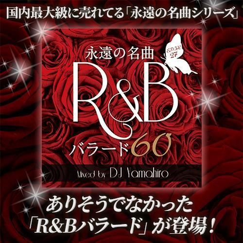 【洋楽CD・MixCD】Epix 27 -永遠の名曲 R&B バラード60- / DJ Yamahiro[M便 2/12]|mixcd24|02