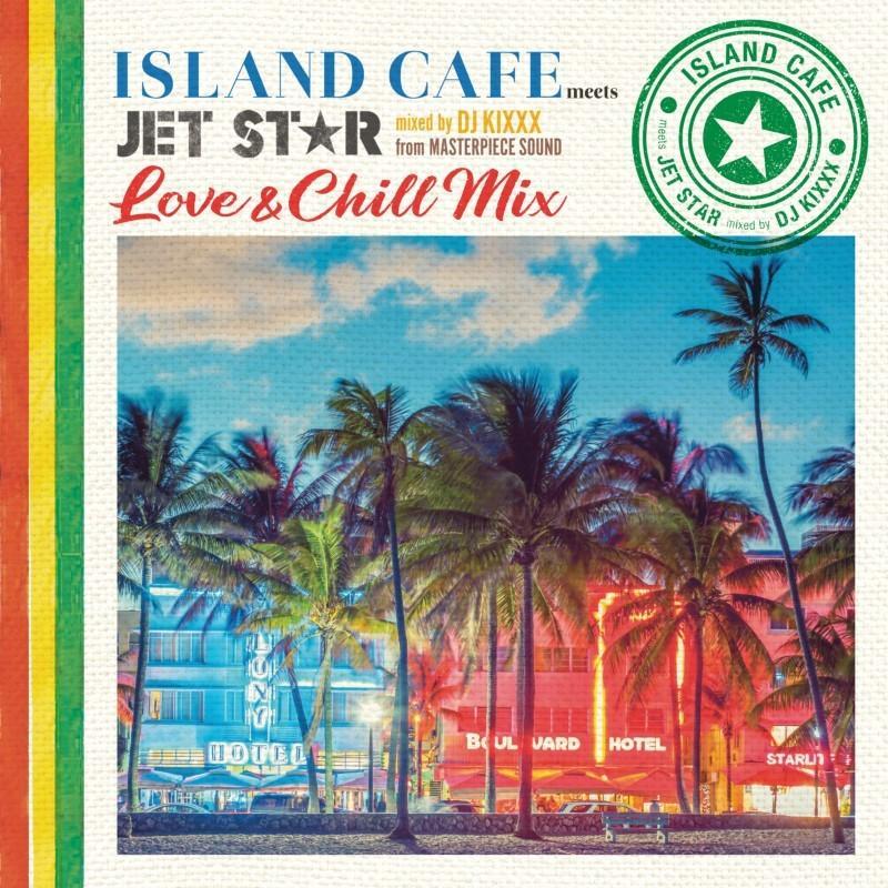 ラヴァーズレゲエ アイランド リゾート 洋楽CD MixCD Island Cafe meets Jet Star -Love amp; Chill Mix- / DJ Kixxx from Masterpiece Sound[M便 1/12]