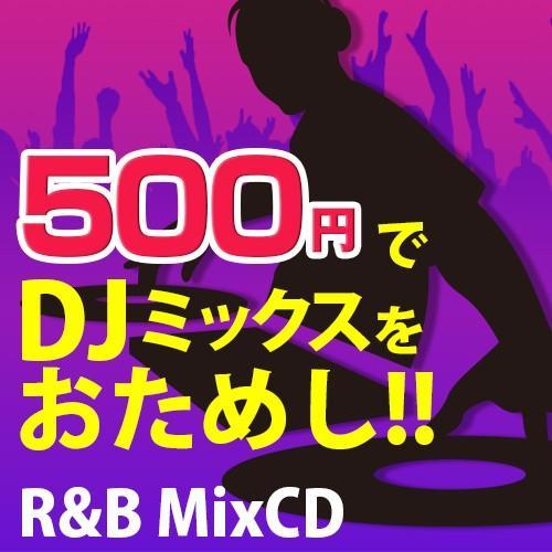【洋楽CD・MixCD】お試し商品 【Ramp;B】【500円】[M便 2/12]