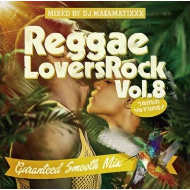 レゲエ ラバーズロック ラヴァーズ 人気シリーズ 洋楽CD MixCD Reggae Lovers Rock Vol.8 / DJ MA$amatixxx[M便 2/12]